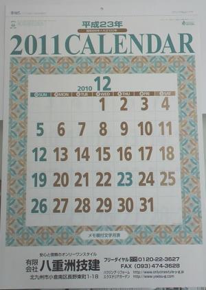 カレンダー大