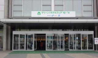 グリーンリモデル会場