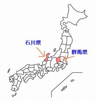 石川県&群馬県
